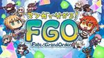 アニメ「マンガでわかる!Fate Grand Order」