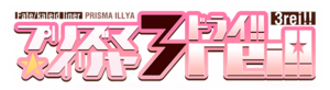 Fatekaleid liner PRISMA ILLYA 3rei logo