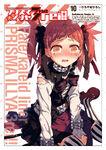 Fate kaleid liner Prisma Illya Drei Manga Vol 10 Cover