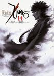 Fate Zero Manga 14