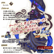 Caster Murasaki Shikibou FGO 1