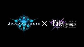 【Shadowverse シャドウバース】劇場版「Fate stay night Heaven's Feel 」コラボPV