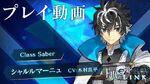 PS4 PS Vita『Fate EXTELLA LINK』ショートプレイ動画【シャルルマーニュ】篇