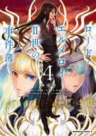 Lord El-Melloi II Case Files Manga Volume 4