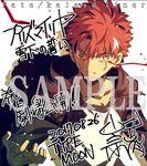 Fate kaleid Shirou Emiya Takeuchi Takashi illustration