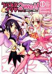 Fate kaleid liner Prisma Illya 2wei Manga Vol 1 Cover