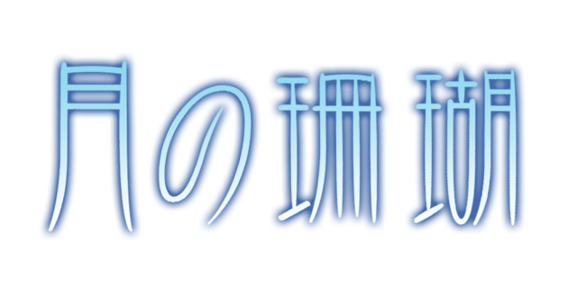Archivo:Tsuki no Sango logo.png