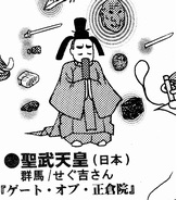 File:Emperor Shoumu.jpg