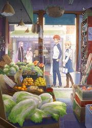 Today's Menu for Emiya Family anime key visual
