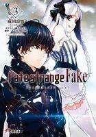 Fate strange fake roman 3