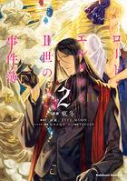 Lord El-Melloi II Case Files Manga Tome 2