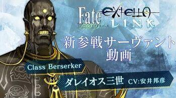 PS4 PS Vita『Fate EXTELLA LINK』新参戦サーヴァント動画【ダレイオス三世】篇