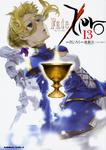 Fate Zero Manga 13