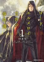 Lord El-Melloi II Case Files Manga Tome 1
