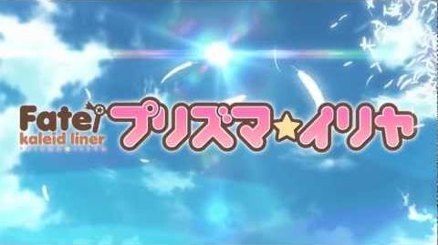 『Fate kaleid liner プリズマ☆イリヤ』特報30秒