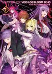 Fate extra novel