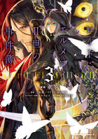 Lord El-Melloi II Case Files Manga Tome 3