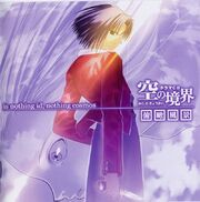 Kara no Kyoukai Drama CD - Fukan Fuukei