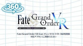 『Fate Grand Order VR feat.マシュ・キリエライト』360度動画