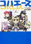 Koha-Ace Collection