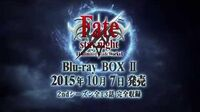 Fate stay night Unlimited Blade Works / BD-Box Ⅱ 発売告知CM
