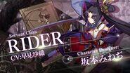 Fate Grand Order 7週連続TV-CM 第2弾 ライダー編-1