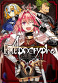 Fate Apocrypha Manga Volume 4 Cover.jpg