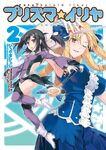 Fate kaleid liner Prisma Illya Manga Vol 2 Cover
