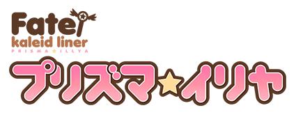 Arquivo:Fatekaleid liner logo.png
