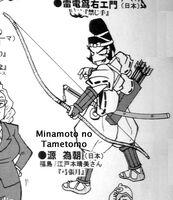 Tametomo