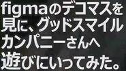 『フェイト/エクストラ CCC』限定版figma紹介映像
