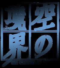 Kara no kyokuai logo