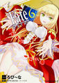 Fate Extra Manga Volume 6.jpg