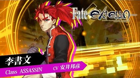 Fate新作アクション『Fate EXTELLA』ショートプレイ動画【李書文】篇