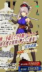 Saber Musashi 1