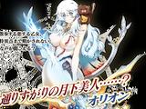 Archer (Fate/Grand Order - Orion)
