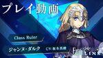 PS4 PS Vita『Fate EXTELLA LINK』ショートプレイ動画【ジャンヌ・ダルク】篇