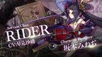 Fate Grand Order 7週連続TV-CM 第2弾 ライダー編