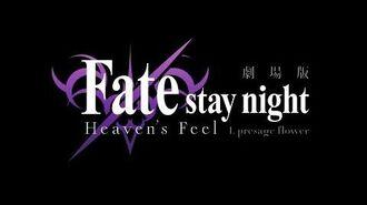 劇場版「Fate stay night Heaven's Feel 」第一章 予告編第二弾 2017年10月14日公開