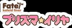 Fate kaleid liner prisma illya logo