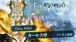 PS4 PS Vita『Fate EXTELLA LINK』新参戦サーヴァント動画【カール大帝】篇