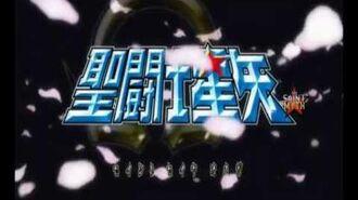 Os Cavaleiros do Zodíaco - Saint Seiya - Chikyuugi Ω (Omega Version) PT-BR