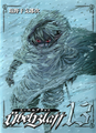 Volume 13 cover.png