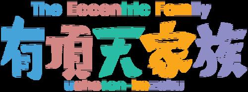 Uchouten Kazoku
