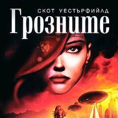 Bulgarian cover of <i>Uglies</i>