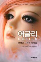 Uglies korean