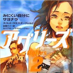 Japanese cover of <i>Uglies</i>. Part 2.