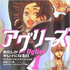 Japanese cover of <i>Uglies</i>. Part 1.