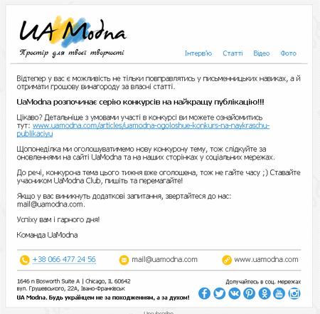 UA modna Конкурси