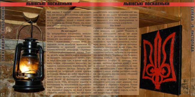 ЦитринаКриївка17